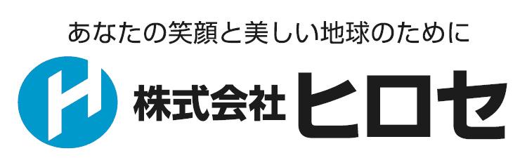 株式会社ヒロセ